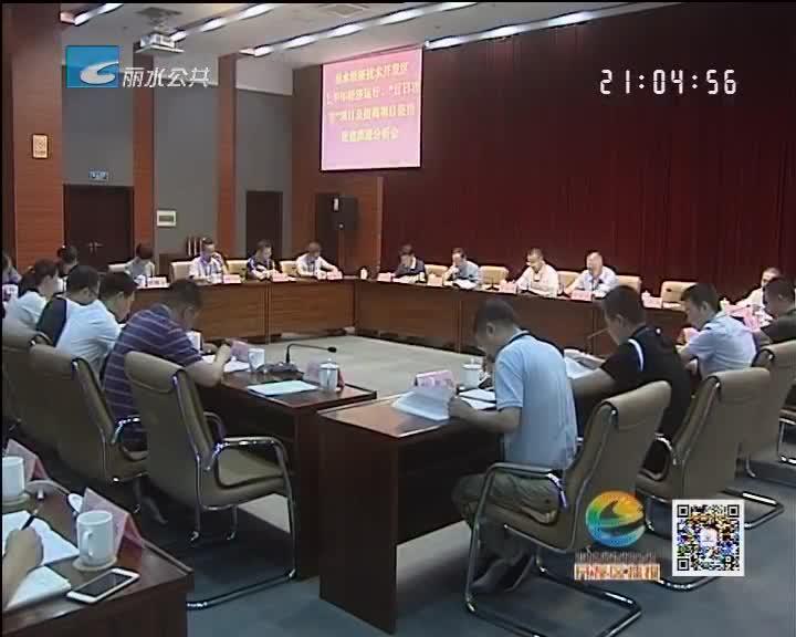 开发区召开上半年度经济形势分析会议并部署下半年工作重点