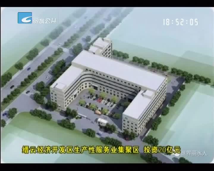 莲都等六县市区精选33个招商项目