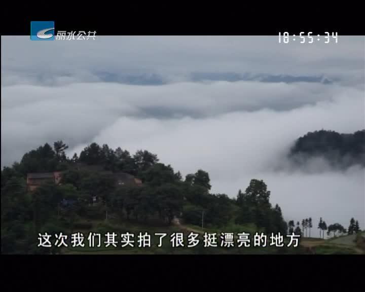 央视《中国影像方志》摄制组走进松阳