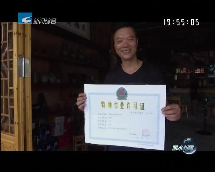 简讯:龙泉发出首张民宿《特种行业许可证》