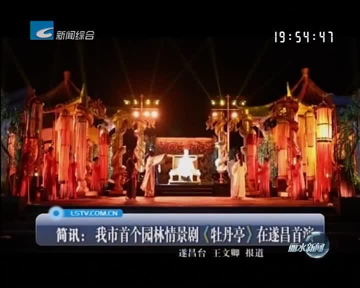 简讯:我市首个园林情景剧《牡丹亭》在遂昌首演