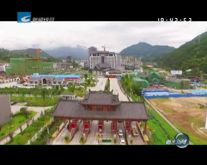 景宁:策马扬鞭 上半年十二项指标增幅领跑全市