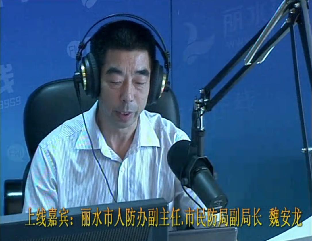 丽水市人防办副主任、市民防局副局长 魏安龙