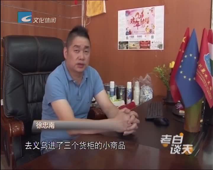 我是丽水人:徐忠南:看好国内商机回乡再创业