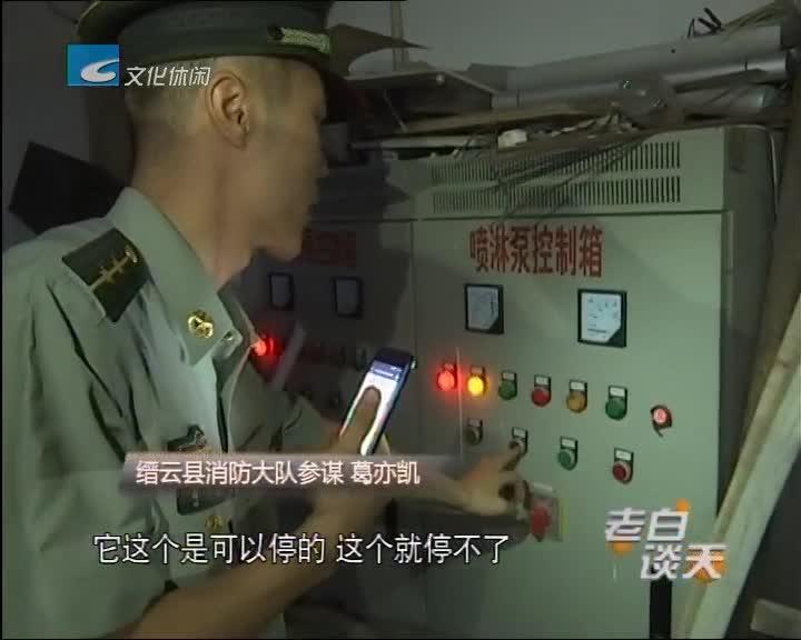 老白讲文明:缙云广场公寓小区消防隐患严重