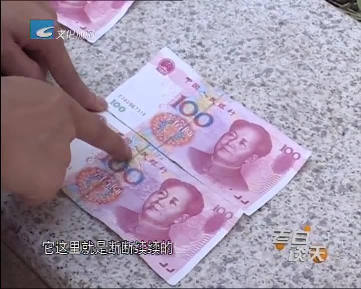 老白提醒:有人连续收到同号假币 收钱要看仔细