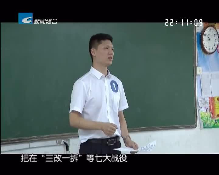 """青田:创新干部选拔模式 """"四比四选""""干部竞争上岗"""