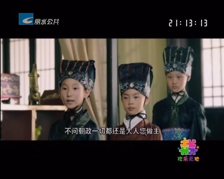 【欢乐天地】炫彩童年