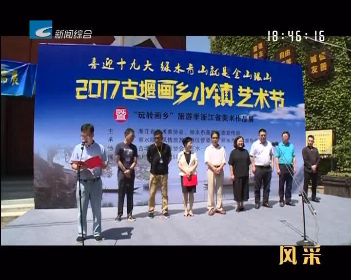 【风采】小镇艺术节:用山水之韵推开文化艺术的大门