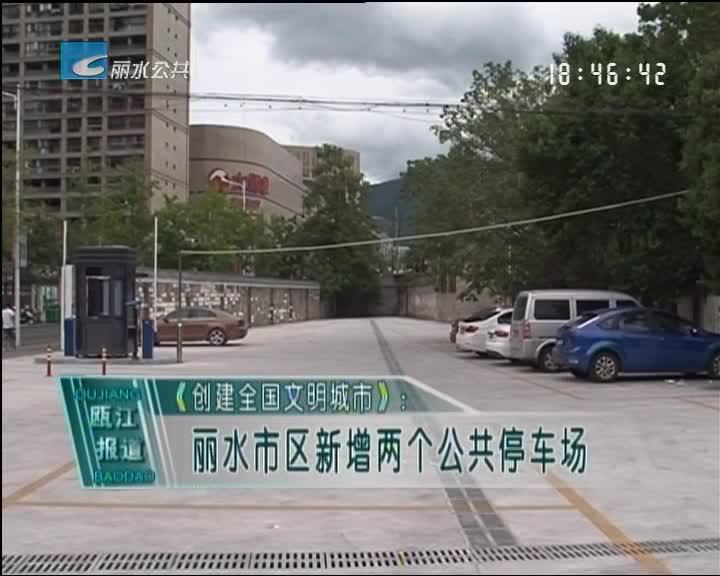 [创建全国文明城市]丽水市区新增两个公共停车场