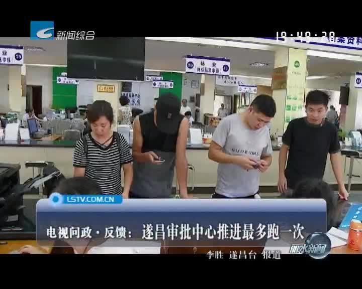 [电视问政·反馈]遂昌审批中心推进最多跑一次