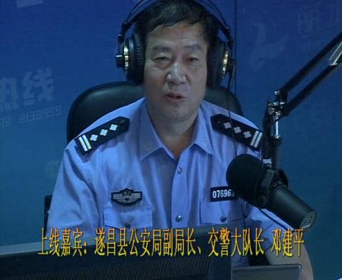 遂昌县公安局副局长、交警大队长  邓建平