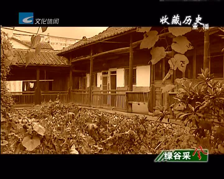 【绿谷采风】收藏历史