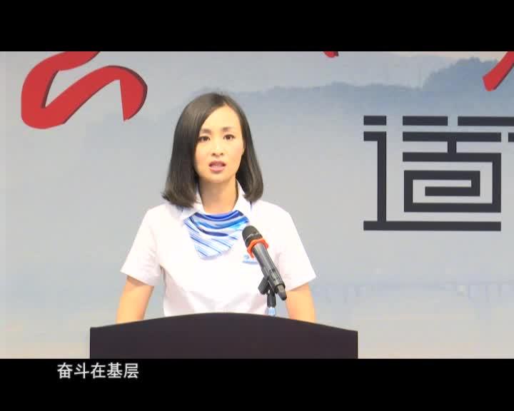 【道德讲堂】丽水市供排水公司