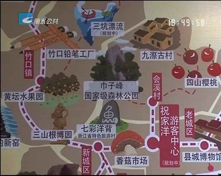 """庆元发展全域旅游 勇争最美""""花骨朵"""""""