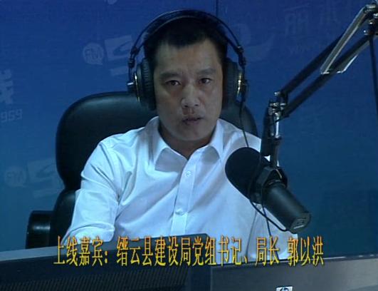 缙云县建设局党组书记、局长 郭以洪