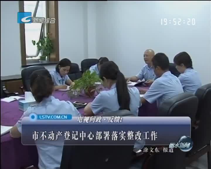 [电视问政·反馈]市不动产登记中心部署落实整改工作