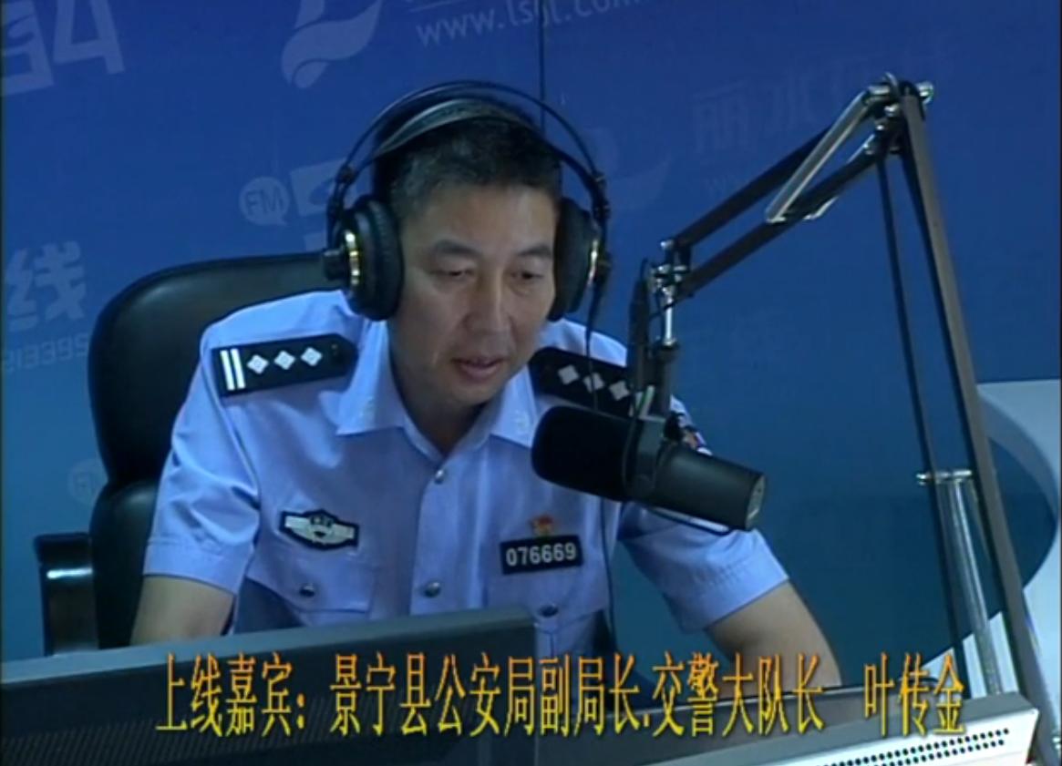 景宁县公安局副局长、交警大队长   叶传金