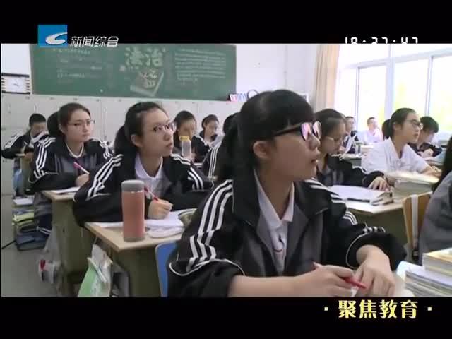 【聚焦教育】
