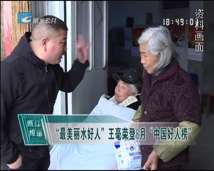 """""""最美丽水好人""""王毫荣登8月""""中国好人榜"""""""