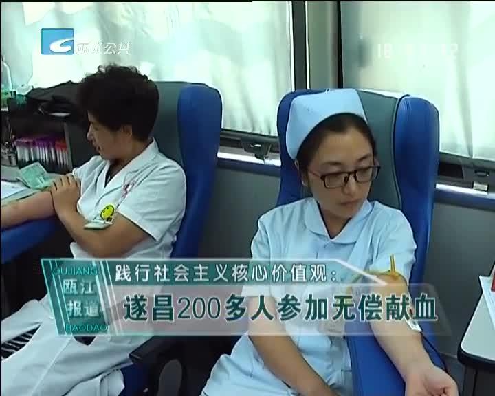 遂昌200多人参加无偿献血