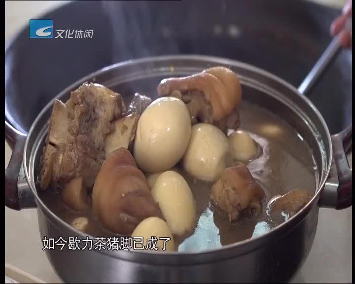 丽水药膳:松阳歇力茶炖猪脚 承载孝心的药膳美食