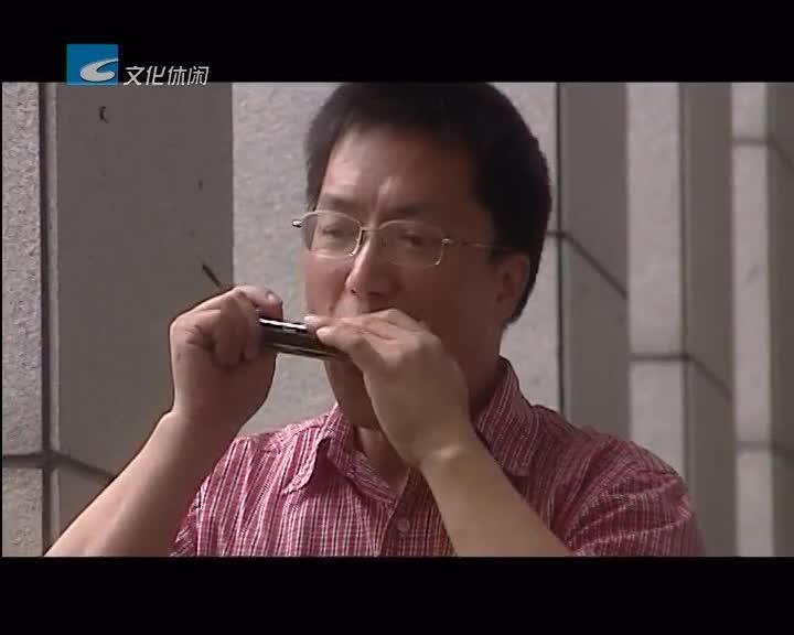 【绿谷采风】陈年龙的口琴世界