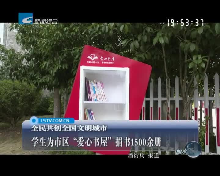 """学生为市区""""爱心书屋""""捐书1500余册"""