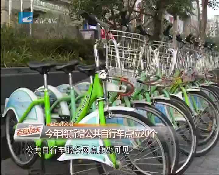老白讲文明:今年将新增公共自行车点位20个