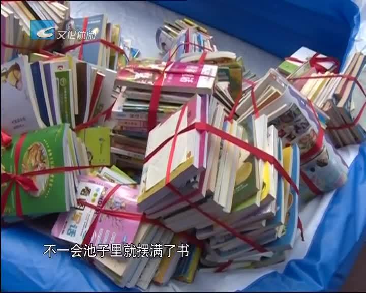 老白讲文明:开学集体捐书 助建爱心书屋