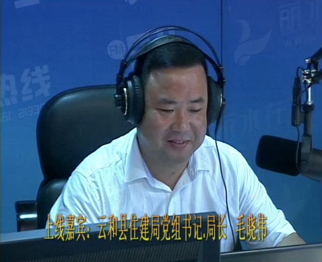 云和县住建局党组书记、局长  毛晓伟
