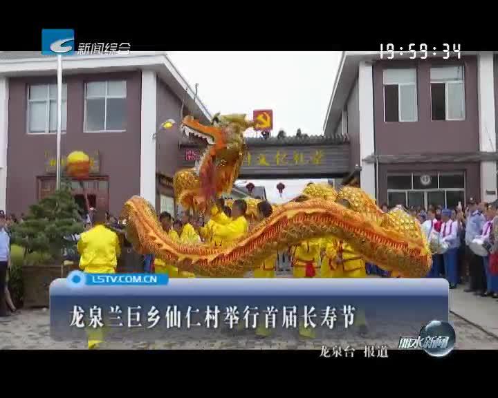 龙泉兰巨乡仙仁村举行首届长寿节