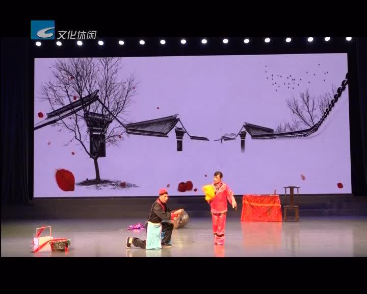 【戏曲进校园】非遗项目传统戏曲展播(一)云和包山花鼓戏