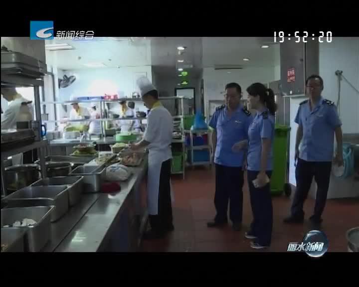 莲都市场监管局:深化开展网格管理 提升餐饮行业规范