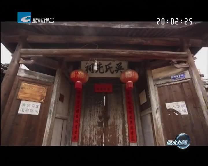 """庆元大济村获""""浙江省地名文化遗产千年古村落""""称号"""
