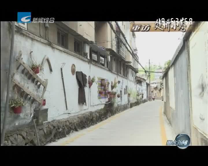 展示瓯江文化的泰山弄