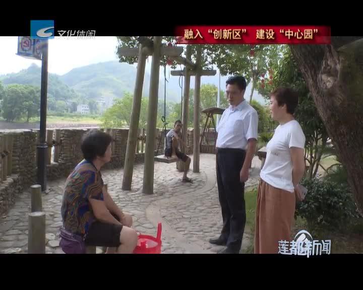 区农办贯彻落实区委全会精神 谋划推进美丽乡村建设