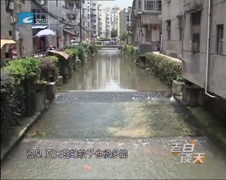 老白讲文明:城区内河美丽蝶变 市民分享治水成果