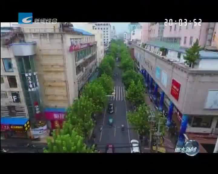建设部门发布中山街(灯塔街-继光街路段)改为商业步行街的征求意见