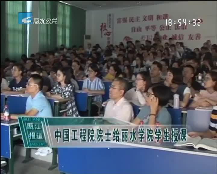 中国工程院院士给丽水学院学生授课