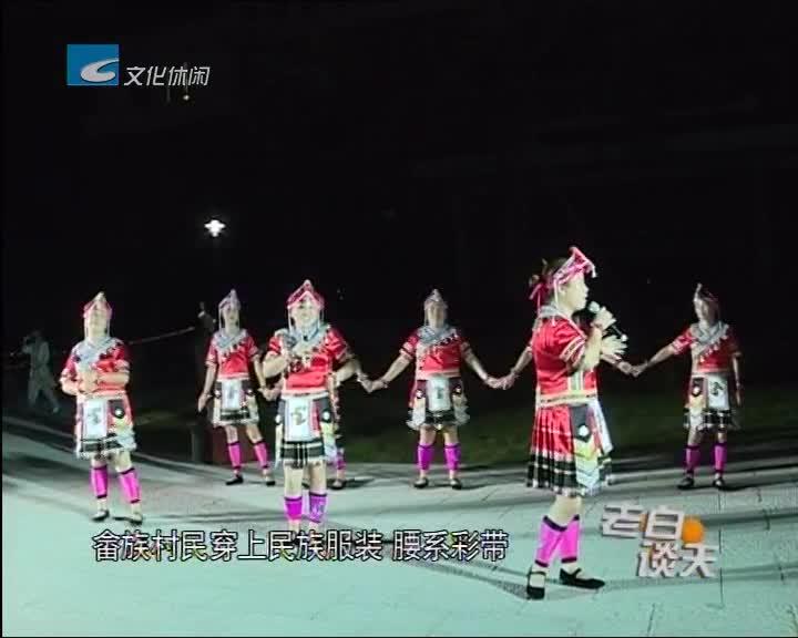 畲族节目迎新生 感受丽水特色文化