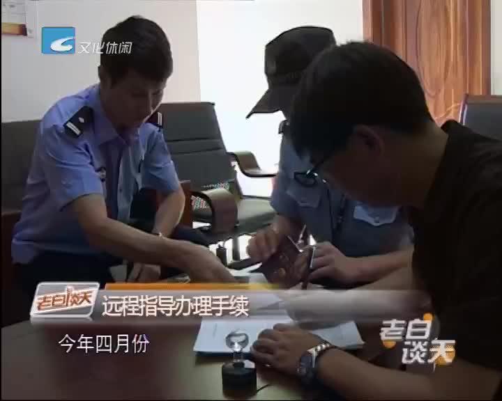 [最多跑一次]驻村民警上门服务 解华侨分户难题