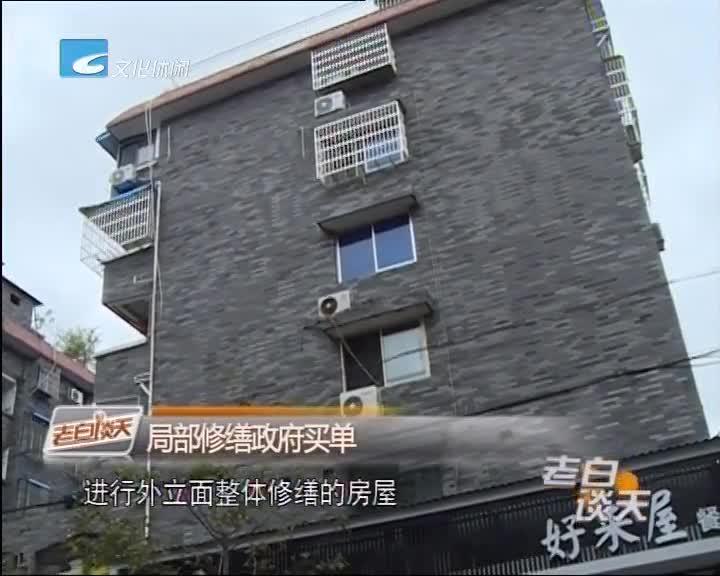 [老白讲文明]老旧住宅外立面改造旧貌换新颜