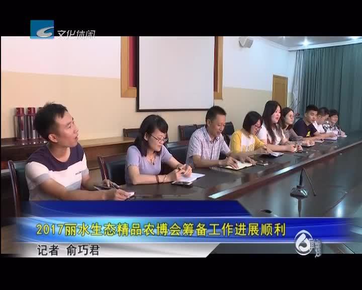 2017丽水生态精品农博会筹备工作进展顺利