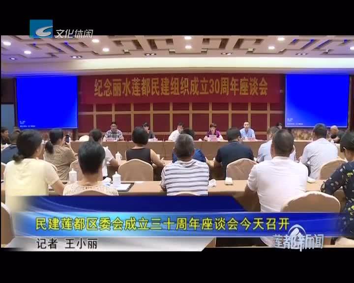 民建莲都区委会成立三十周年座谈会今天召开