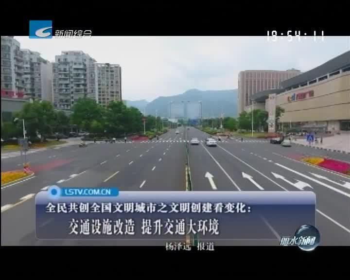 交通设施改造 提升交通大环境