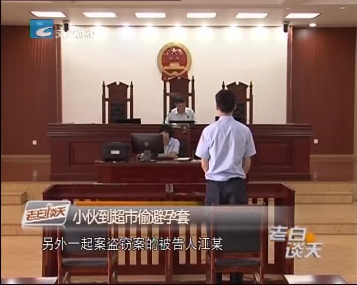 贪小便宜超市偷盗 法院受审后悔莫及