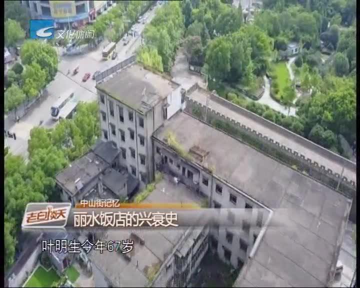 中山街记忆 丽水饭店的兴衰史