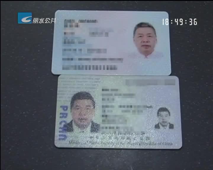 """我市首发新版""""外国人永久居留身份证"""""""