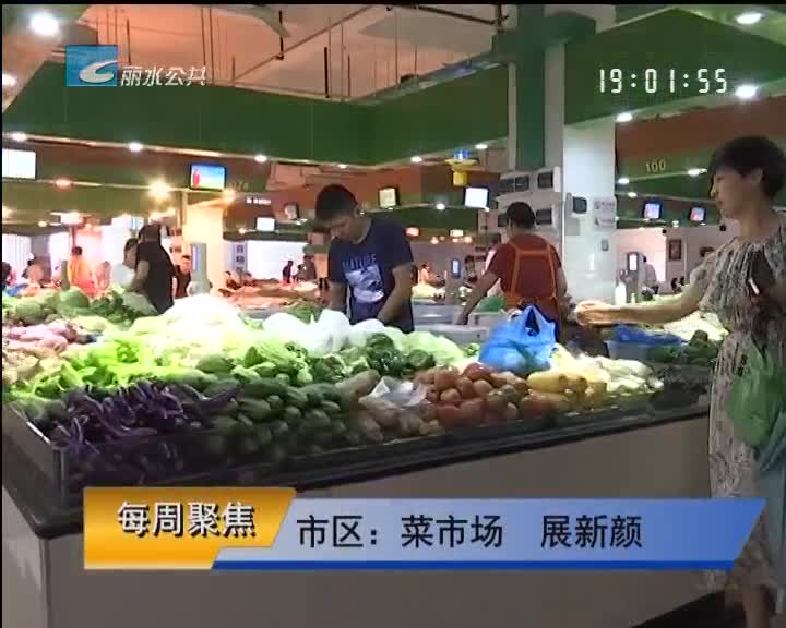 【每周聚焦】市区:菜市场 展新颜